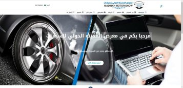 City International Motor Show